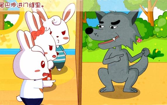 三只小兔和大灰狼-睡前故事-故事大全网